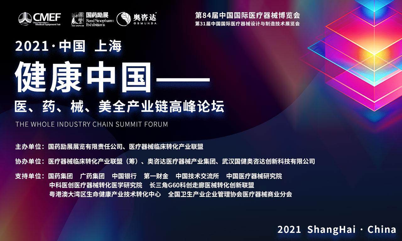 健康中国—医、药、械、美全产业链高峰论坛