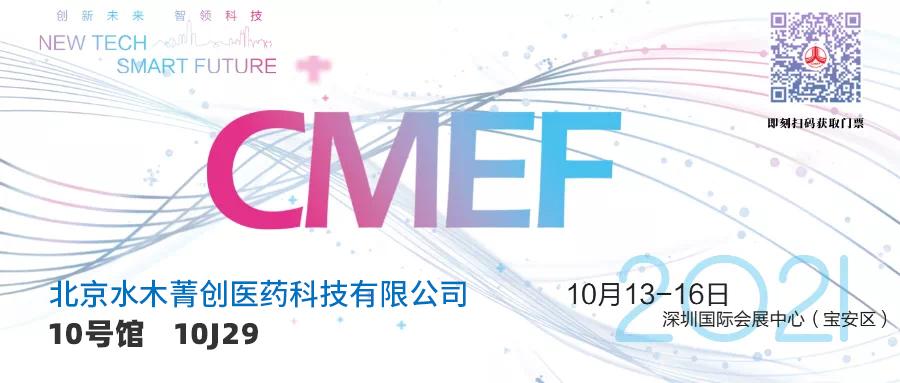 第85届CMEF深圳秋季展