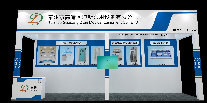 第85届中国国际医疗器械博览会